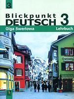 В центре внимания немецкий 3 [Учебник] 9кл