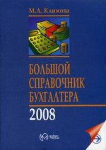 Большой справочник бухгалтера 2008. 3-е издание