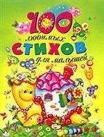 А. Гелогаев. 100 любимых стихов для малышей 150x197