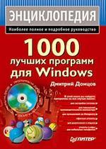 1000 лучших программ для Windows