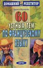 60 устных тем по французскому языку. 7-е изд. Мурадова Л.А
