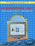 Информатика и ИКТ 3кл [Учебник]