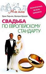 Скачать Свадьба по европейскому стандарту бесплатно Э. Торнео,В. Краузе