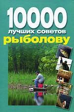 10000 лучших советов рыболову