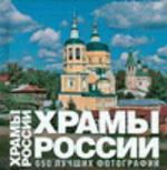 Храмы России. Фотоальбом