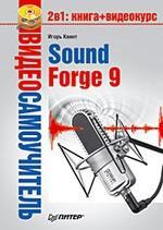 Видеосамоучитель Sound Forge 9