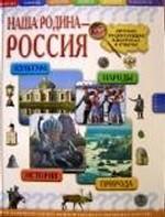 Наша родина - Россия. Детская энциклопедия в вопросах и ответах