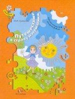 Тропинки(бол.) Путешествие в страну матем-ки Раб.тет. № 9 д/детей 3-4 лет (Султанова М.Н.)