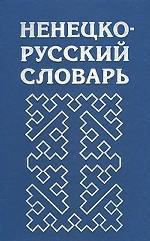 Ненецко-русский словарь