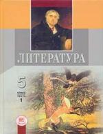 Обложка книги литература 5 класс учебник хрестоматия