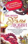 Как вязать узлы любви Как присушить и отсушить любого средствами древней цыганской магии Маргарита Гагарина