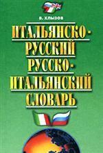 Итальянско-русский и русско-итальянский словарь. 35 000 слов. 3-е издание, исправленное и дополненное