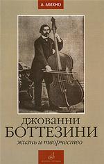 Джованни Боттезини. Жизнь и творчество (1821-1889)