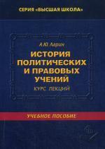 История политических и правовоых учений. Курс лекций. Ларин А.Ю
