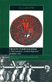 Орден тамплиеров и масонское тамплиерское рыцарство