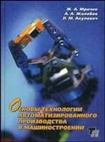 Основы технологии автоматизированного производства в машиностроении