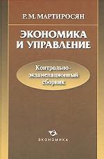 Скачать Экономика и управление. Контрольно-экзаменационный сборник бесплатно Р. Мартиросян