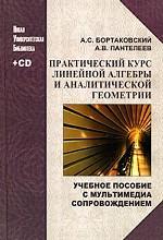 Практический курс линейной алгебры и аналитической геометрии (+ CD)