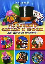 555 лучших фокусов и трюков для детской вечеринки
