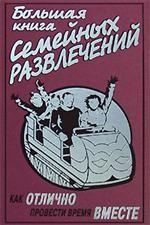 Большая книга семейных развлечений. Как отлично провести время вместе