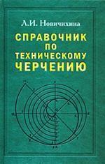 Справочник по техническому черчению. 3-е издание, стереотипное