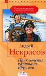 Обложка книги Приключения капитана Врунгеля
