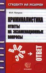 Криминалистика. Ответы на экзаменационные вопросы. 4-е изд., стер. Петров М. И