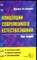 Концепции современного естествознания. Курс лекций. 3-е изд., стереотип