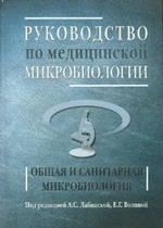 Руководство по медицинской микробиологии. Кн.1: Общая санитарная микробиология