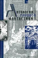 Антология мировой фантастики в 15 томах. Том 1. Конец света