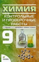 Химия. 9 класс. Контрольные и проверочные работы к учебнику О.С. Габриеляна