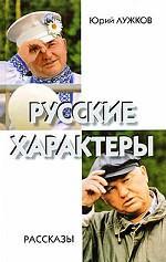 Русские характеры. Рассказы