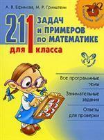 211 задач и примеров по математике для 1кл