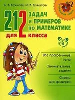 212 задач и примеров по математике для 2кл
