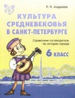 Культура Древнего мира и античности в Санкт-Петербурге, 6 класс