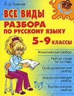 Все виды разбора по русскому языку 5-9кл