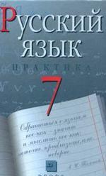 Русский язык. 7 класс. Практика. Учебное пособие