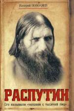 Распутин: роман- исследование