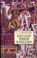 Красный террор в России (1918-1923). Чекистский Олимп. 2-е изд., доп