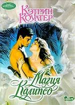 Магия Калипсо