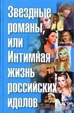 Звездные романы, или Интимная жизнь российских идолов. Том 2. М-Я