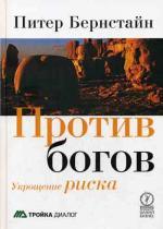 Против богов: Укрощение риска. 2-е изд., стер