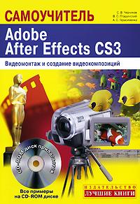 Самоучитель. Adobe After Effects CS3. Видеомонтаж и создание видеокомпозиций (+ CD-ROM). Быстро и легко