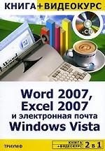 2 в 1: Word 2007, Excel 2007 и электронная почта Windows Vista + Видеокурс