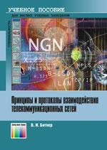 Принципы и протоколы взаимодействия телекоммуникационных сетей. Учебное пособие для вузов
