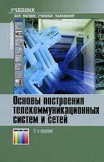 Основы построения телекоммуникационных систем и сетей: Учебник для вузов. 2-е изд., испр