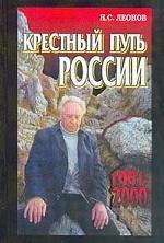 Крестный путь России: 1991-2000 гг