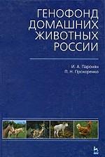 Генофонд домашних животных России: Уч.пособие