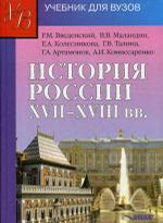 История России XVII - XVIIIвв