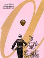 Любовный лексиконъ девятнадцатого века